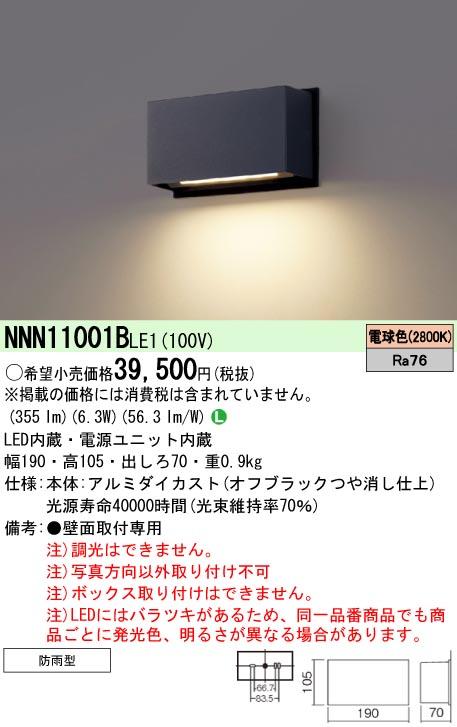 【最安値挑戦中!最大34倍】パナソニック NNN11001BLE1 ブラケット 壁直付型 LED(電球色) 白熱灯60形器具相当・パルックボール15形器具相当 防雨型 [∽]