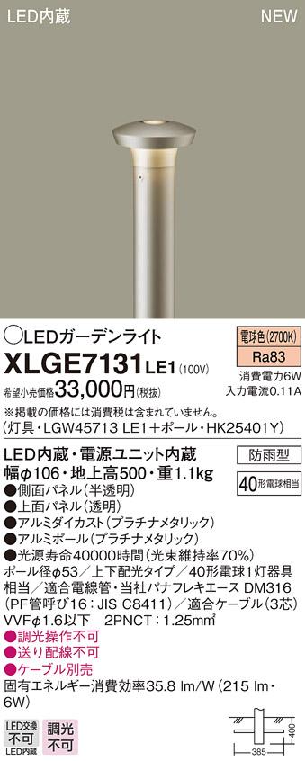【最安値挑戦中!最大23倍】パナソニック XLGE7131LE1 ガーデンライト LED(電球色) 40形電球1灯器具相当 上下配光タイプ防雨型 プラチナ [∽]