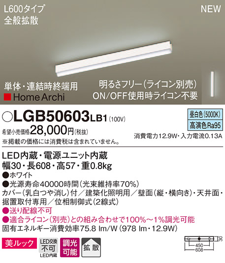 【最安値挑戦中!最大34倍】パナソニック LGB50603LB1 建築化照明器具 天井・壁直付 据置取付型 LED(昼白色) 拡散 単体 調光 (ライコン別売) L600 [∀∽]