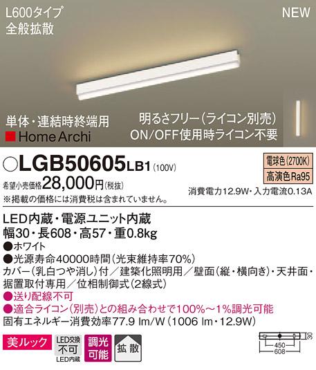 【最安値挑戦中!最大34倍】パナソニック LGB50605LB1 建築化照明器具 天井・壁直付 据置取付型 LED(電球色) 拡散 単体 調光 (ライコン別売) L600 [∀∽]