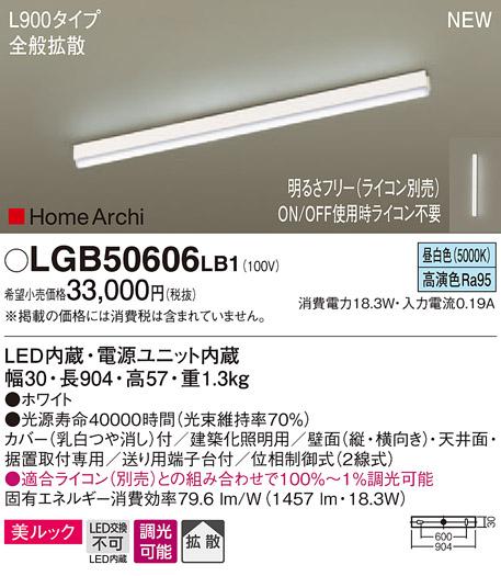 【最安値挑戦中!最大34倍】パナソニック LGB50606LB1 建築化照明器具 天井・壁直付 据置取付型 LED(昼白色) 拡散 調光(ライコン別売) L900 [∀∽]
