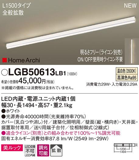 【最安値挑戦中!最大34倍】パナソニック LGB50613LB1 建築化照明器具 天井・壁直付 据置取付型 LED(温白色) 拡散 調光(ライコン別売) L1500 [∀∽]