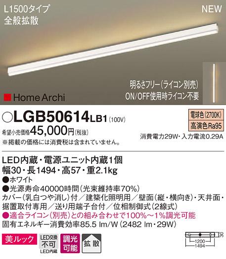 【最安値挑戦中!最大34倍】パナソニック LGB50614LB1 建築化照明器具 天井・壁直付 据置取付型 LED(電球色) 拡散 調光(ライコン別売) L1500 [∀∽]