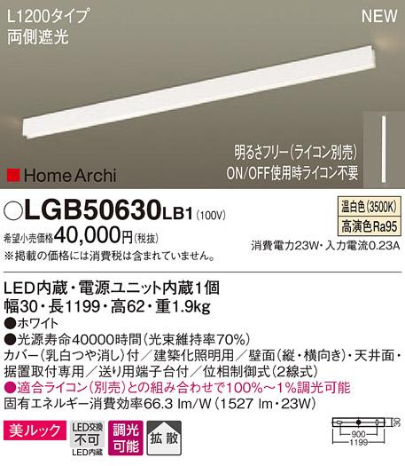 【最安値挑戦中!最大34倍】パナソニック LGB50630LB1 建築化照明器具 天井・壁直付 据置取付型 LED(温白色) 拡散 調光(ライコン別売) L1200 [∀∽]