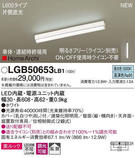 【最安値挑戦中!最大34倍】パナソニック LGB50653LB1 建築化照明器具 天井・壁直付 据置取付型 LED(昼白色) 拡散 単体 調光 (ライコン別売) L600 [∀∽]