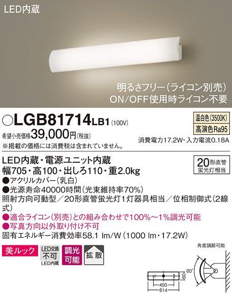 【最安値挑戦中!最大34倍】パナソニック LGB81714LB1 ブラケット 壁直付型 LED(温白色) 美ルック 照射方向可動型 拡散 調光(ライコン別売) ホワイト [∀∽]