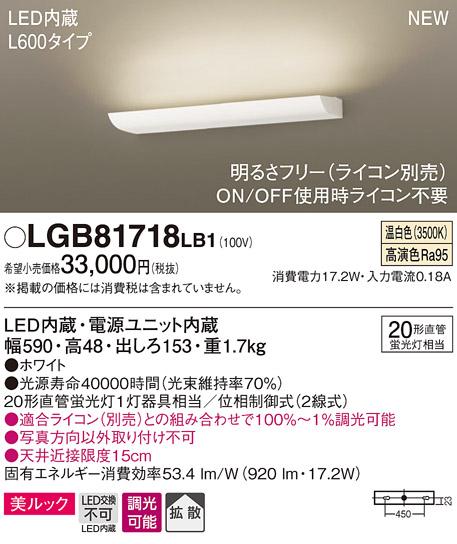 【最安値挑戦中!最大34倍】パナソニック LGB81718LB1 ブラケット 壁直付型 LED(温白色) 美ルック 拡散 建築化照明用 調光(ライコン別売) L600 ホワイト [∀∽]