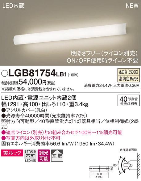 【最安値挑戦中!最大34倍】パナソニック LGB81754LB1 ブラケット 壁直付型 LED(温白色) 美ルック 照射方向可動型 拡散 調光(ライコン別売) ホワイト [∀∽]