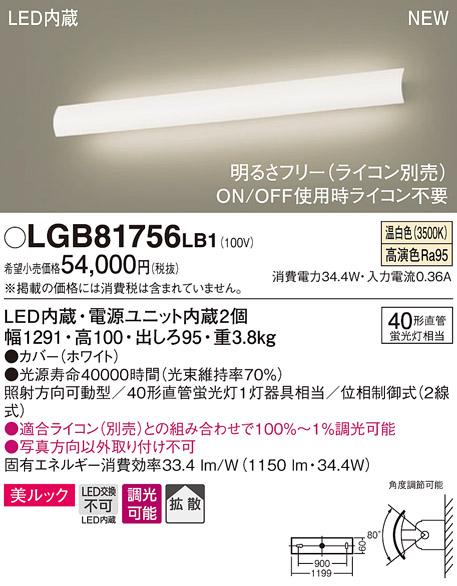 【最安値挑戦中!最大34倍】パナソニック LGB81756LB1 ブラケット 壁直付型 LED(温白色) 美ルック 照射方向可動型 拡散 調光(ライコン別売) ホワイト [∀∽]