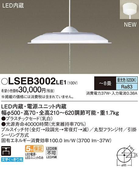 【最安値挑戦中!最大34倍】パナソニック LSEB3002LE1 ペンダント 直付吊下型 LED(昼光色) プラスチックセードタイプ・下面開放 ~8畳 [∽]