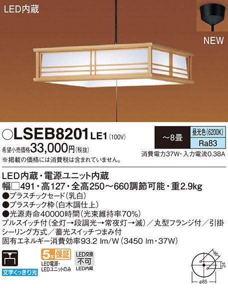 【最安値挑戦中!最大34倍】パナソニック LSEB8201LE1 和風のあかり 直付吊下型 LED(昼光色) ペンダント プルスイッチ付・下面開放 ~8畳 [∽]