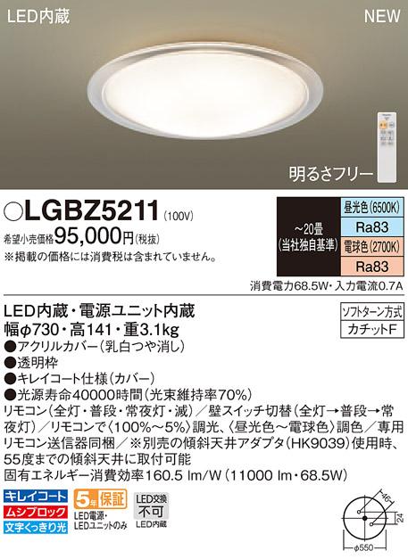 【最安値挑戦中!最大23倍】パナソニック LGBZ5211 シーリングライト 天井直付型 LED(昼光色・電球色) リモコン調光・調色 ~20畳 [∽]