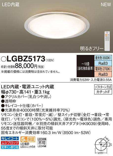 【最安値挑戦中!最大34倍】パナソニック LGBZ5173 シーリングライト 天井直付型 LED(昼光色・電球色) リモコン調光・調色 ~18畳 [∀∽]