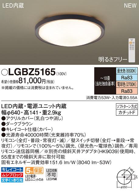 【最安値挑戦中!最大34倍】パナソニック LGBZ5165 シーリングライト 天井直付型 LED(昼光色・電球色) リモコン調光・調色 ~18畳 ダークブラウン [∀∽]