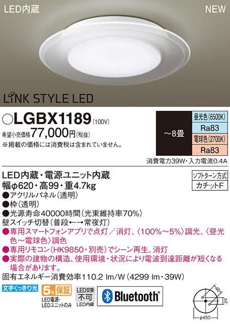 【最安値挑戦中!最大34倍】パナソニック LGBX1189 シーリングライト 天井直付型 LED(昼光色・電球色) Bluetooth対応 パネル付型 ~8畳 [∀∽]