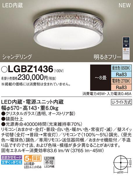 【最安値挑戦中!最大33倍】パナソニック LGBZ1436 シーリングライト 天井直付型 LED(昼光色・電球色) リモコン調光・調色 シャンデリング ~8畳 [∽]