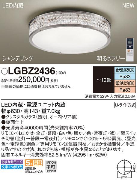 【最安値挑戦中!最大34倍】パナソニック LGBZ2436 シーリングライト 天井直付型 LED(昼光色・電球色) リモコン調光・調色 シャンデリング ~10畳 [∀∽]