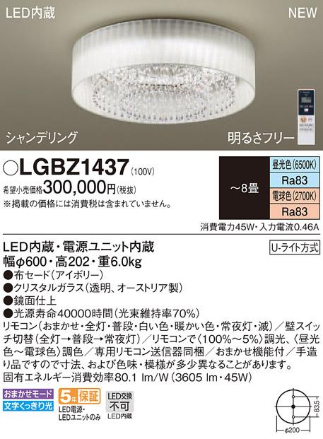 【最安値挑戦中!最大34倍】パナソニック LGBZ1437 シーリングライト 天井直付型 LED(昼光色・電球色) リモコン調光・調色 シャンデリング ~8畳 [∀∽]