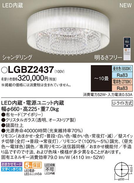 【最安値挑戦中!最大34倍】パナソニック LGBZ2437 シーリングライト 天井直付型 LED(昼光色・電球色) リモコン調光・調色 シャンデリング ~10畳 [∀∽]
