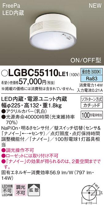 【最安値挑戦中!最大34倍】パナソニック LGBC55110LE1 シーリングライト 天井直付型 LED(昼白色) 拡散 FreePa・ON/OFF・明るさセンサ ナノイー搭載 [∀∽]