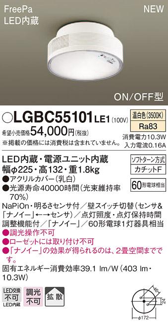 【最安値挑戦中!最大34倍】パナソニック LGBC55101LE1 シーリングライト 天井直付型 LED(温白色) 拡散 FreePa・ON/OFF・明るさセンサ ナノイー搭載 [∀∽]