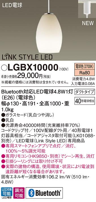 【最安値挑戦中!最大34倍】パナソニック LGBX10000 ペンダント 配線ダクト取付型 LED(電球色) ガラスセード 調光可能 Bluetooth対応 [∀∽]