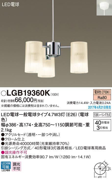 【最安値挑戦中!最大34倍】パナソニック LGB19360K シャンデリア 直付吊下型 LED(電球色) 白熱電球40形3灯器具相当 [∀∽]