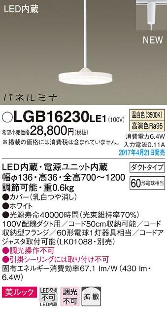【最安値挑戦中!最大34倍】パナソニック LGB16230LE1 ダイニング用ペンダント 配線ダクト取付型 LED(温白色) 美ルック・拡散 パネルミナ [∀∽]