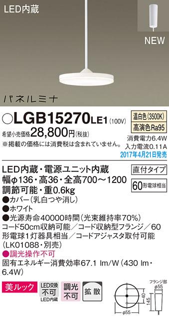 【最安値挑戦中!最大34倍】パナソニック LGB15270LE1 ダイニング用ペンダント 直付吊下型 LED(温白色) 美ルック・拡散 パネルミナ ホワイト [∀∽]