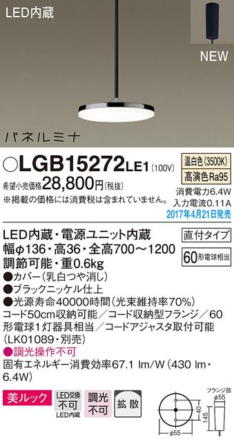 【最安値挑戦中!最大34倍】パナソニック LGB15272LE1 ダイニング用ペンダント 直付吊下型 LED(温白色) 美ルック・拡散 パネルミナ [∀∽]