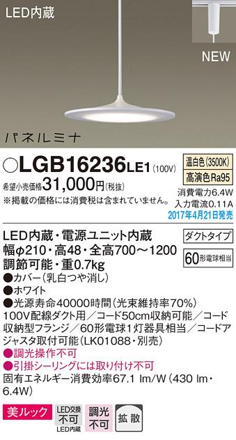 【最安値挑戦中!最大34倍】パナソニック LGB16236LE1 ダイニング用ペンダント 配線ダクト取付型 LED(温白色) 美ルック・拡散 パネルミナ ホワイト [∀∽]