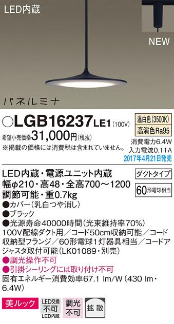 【最安値挑戦中!最大34倍】パナソニック LGB16237LE1 ダイニング用ペンダント 配線ダクト取付型 LED(温白色) 美ルック・拡散 パネルミナ ブラック [∀∽]