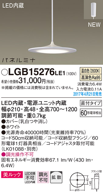 【最安値挑戦中!最大34倍】パナソニック LGB15276LE1 ダイニング用ペンダント 直付吊下型 LED(温白色) 美ルック・拡散 パネルミナ ホワイト [∀∽]