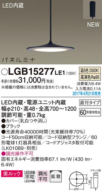 【最安値挑戦中!最大34倍】パナソニック LGB15277LE1 ダイニング用ペンダント 直付吊下型 LED(温白色) 美ルック・拡散 パネルミナ ブラック [∀∽]