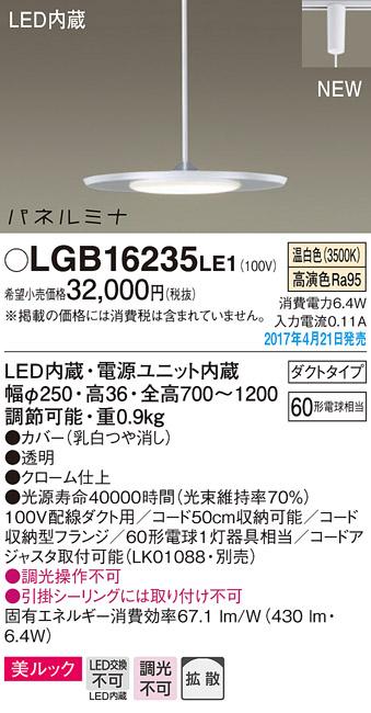 【最安値挑戦中!最大34倍】パナソニック LGB16235LE1 ダイニング用ペンダント 配線ダクト取付型 LED(温白色) 美ルック・拡散 パネルミナ [∀∽]