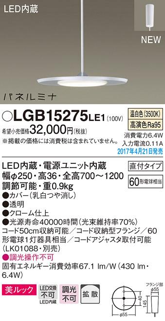 【最安値挑戦中!最大34倍】パナソニック LGB15275LE1 ダイニング用ペンダント 直付吊下型 LED(温白色) 美ルック・拡散 パネルミナ クローム仕上 [∀∽]