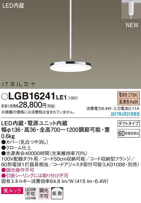 【最安値挑戦中!最大34倍】パナソニック LGB16241LE1 ダイニング用ペンダント 配線ダクト取付型 LED(電球色) 美ルック・拡散 パネルミナ [∀∽]