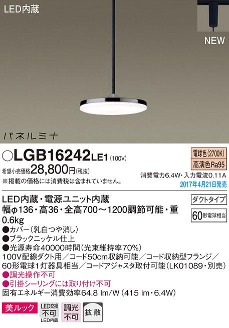 【最安値挑戦中!最大24倍】パナソニック LGB16242LE1 ダイニング用ペンダント 配線ダクト取付型 LED(電球色) 美ルック・拡散 パネルミナ [∀∽]