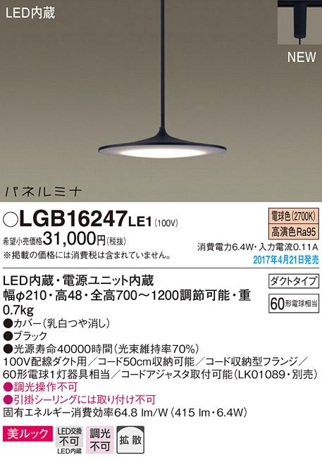 【最安値挑戦中!最大34倍】パナソニック LGB16247LE1 ダイニング用ペンダント 配線ダクト取付型 LED(電球色) 美ルック・拡散 パネルミナ ブラック [∀∽]
