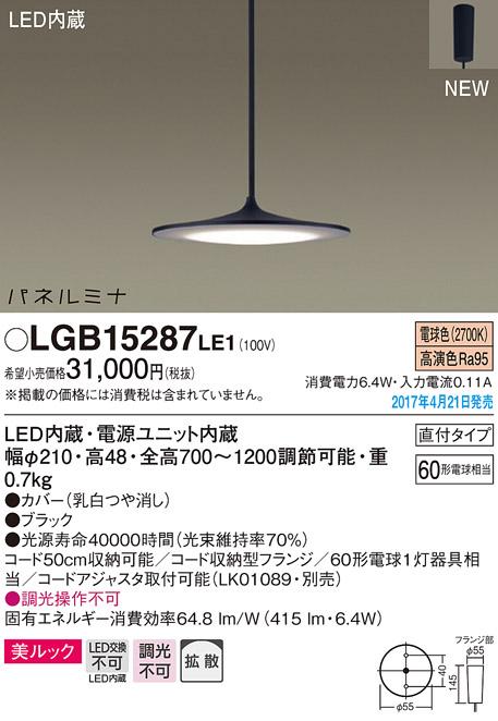 【最安値挑戦中!最大34倍】パナソニック LGB15287LE1 ダイニング用ペンダント 直付吊下型 LED(電球色) 美ルック・拡散 パネルミナ ブラック [∀∽]