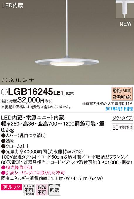 【最安値挑戦中!最大34倍】パナソニック LGB16245LE1 ダイニング用ペンダント 配線ダクト取付型 LED(電球色) 美ルック・拡散 パネルミナ [∀∽]