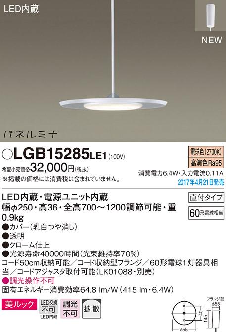 【最安値挑戦中!最大34倍】パナソニック LGB15285LE1 ダイニング用ペンダント 直付吊下型 LED(電球色) 美ルック・拡散 パネルミナ クローム仕上 [∀∽]