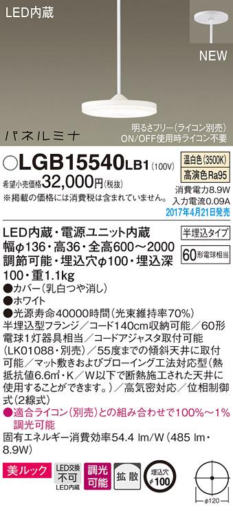【最安値挑戦中!最大34倍】パナソニック LGB15540LB1 ダイニング用ペンダント 半埋込吊下型 LED(温白色) 美ルック・拡散 調光(ライコン別売) [∀∽]