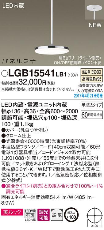 【最安値挑戦中!最大34倍】パナソニック LGB15541LB1 ダイニング用ペンダント 半埋込吊下型 LED(温白色) 美ルック・拡散 調光(ライコン別売) [∀∽]