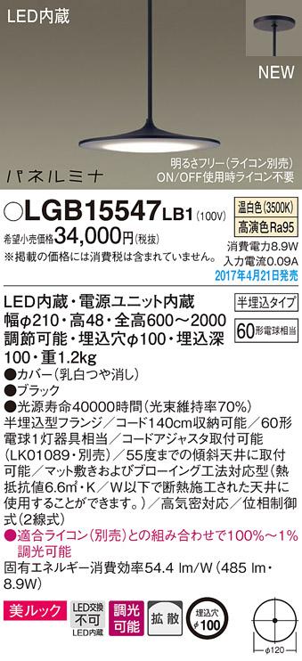 【最安値挑戦中!最大34倍】パナソニック LGB15547LB1 ダイニング用ペンダント 半埋込吊下型 LED(温白色) 美ルック・拡散 調光(ライコン別売) [∀∽]