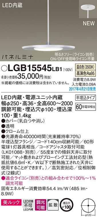【最安値挑戦中!最大34倍】パナソニック LGB15545LB1 ダイニング用ペンダント 半埋込吊下型 LED(温白色) 美ルック・拡散 調光(ライコン別売) [∀∽]