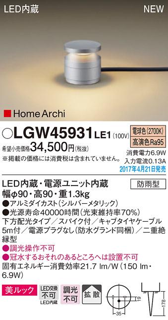 【最安値挑戦中!最大33倍】パナソニック LGW45931LE1 ガーデンライト 据置取付型 LED(電球色) 美ルック 下方配光・拡散・スパイク付 防雨型 [∽]