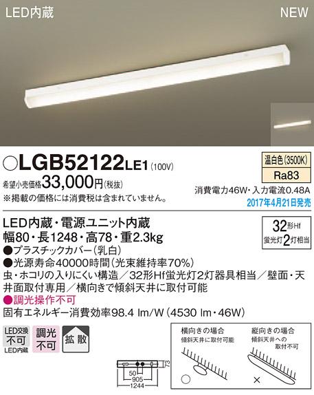 【最安値挑戦中!最大34倍】パナソニック LGB52122LE1 シーリングライト 天井・壁直付型 LED(温白色) 拡散 Hf蛍光灯32形2灯器具相当 [∀∽]
