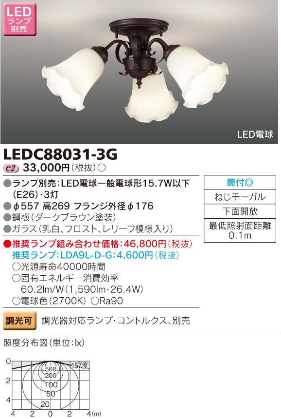 【最安値挑戦中!最大34倍】東芝 LEDC88031-3G 天井照明 シャンデリア LED電球一般電球形15.7W以下(E26)・3灯 ランプ別売 [(^^)]