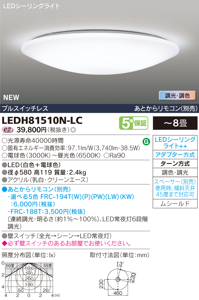 【最安値挑戦中!最大34倍】東芝 LEDH81510N-LC 天井照明 シーリングライト LED(白色+電球色) 調光・調色 プルスイッチレス あとからリモコン別売 ~8畳 [(^^)]